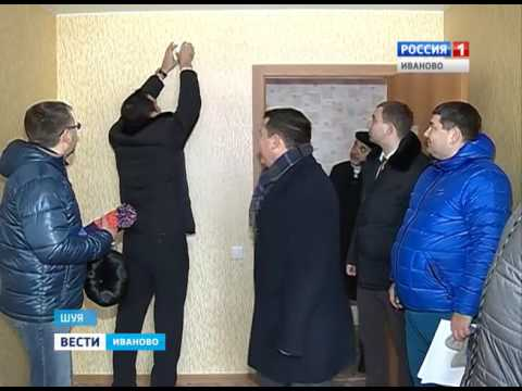 В городе Шуе Ивановской области 63 семьи приняли участие в приемке нового многоквартирного дома, построенного в рамках реализации программы по переселению граждан из аварийного жилищного фонда