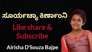 ಸೂರ್ಯಚ್ಯಾ ಕಿರ್ಣಾಂನಿ By Alrisha Dsouza Bajpe / Wilfy Rebimbus /Konkani Song / Young Talent /Mangalore