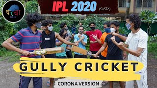 Gully Cricket (Corona Version) | IPL 2020 | Pune, Mumbai (Marathi)| Funny Video