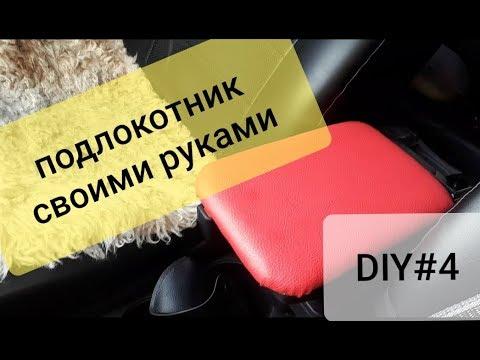 Перетяжка подлокотника Hyundai Solaris своими руками DIY#4