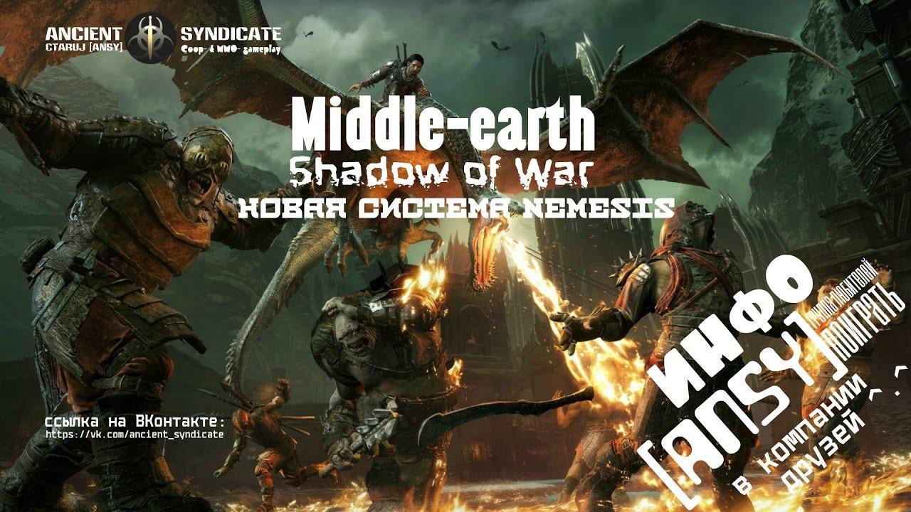 Middle-earth: Shadow of War – новая система Nemesis (инфо ...