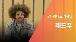 Team워너 Original : 레드푸 (Redfoo) 인터뷰 with DJ Soda