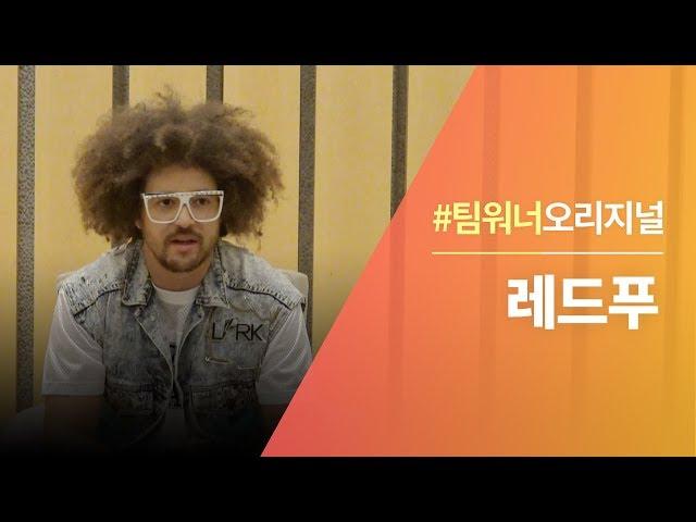 #Team워너 Original : 레드푸 (Redfoo) 인터뷰 with DJ Soda
