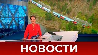 Выпуск новостей в 09:00 от 17.09.2021