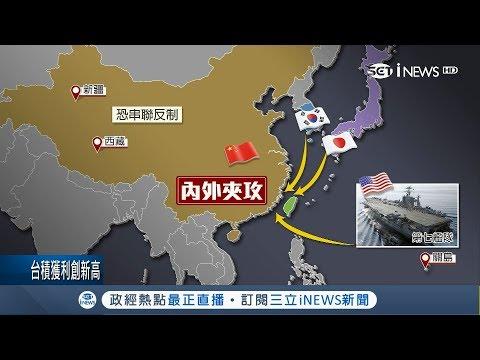 厲害了我的國!解放軍若攻來台灣怎辦? 網友神分析:自取OO|【台灣要聞。先知道】20190117|三立iNEWS
