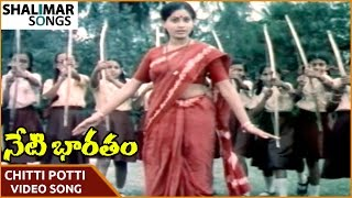 Neti Bharatam Movie || Chitti Potti Video Song || Vijayashanti, Suman || Shalimar Songs