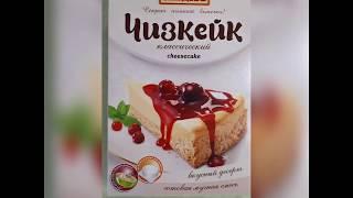 Готовим дома ЧИЗКЕЙК/готовая смесь/приготовление еды/вкусный десерт