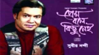 Ami Brishtir Kach Theke By Subir Nondi rijon