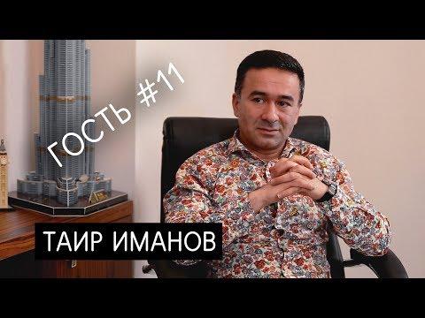 Таир Иманов: 'И