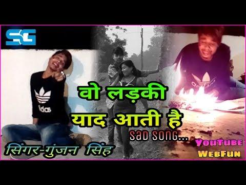 Sad Song/वो लड़की याद आती है/Singer Gunjan Singh/2017 bhojpuri/Hindi/Song
