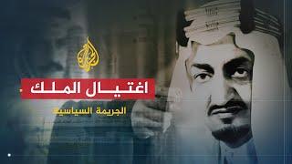 🇸🇦 الجريمة السياسية.. اغتيال الملك فيصل بن عبد العزيز