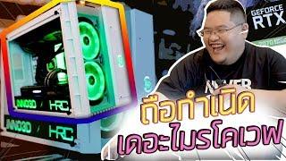 ฟินสุดๆ^^ ซุปเปอร์คอมพิวเตอร์ เครื่องแรกของ NR!!!