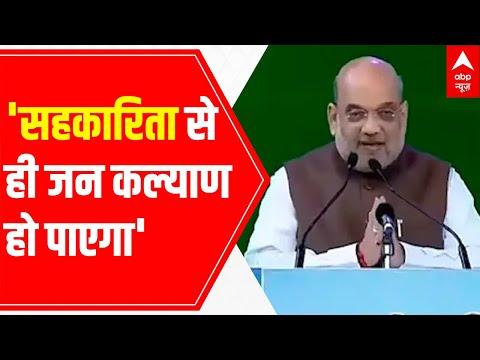 Amit Shah addresses 'Sehkarita Sammelan' | Full Speech
