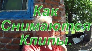 Как снимаются клипы, в домашних условиях))