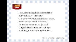 Авто в лизинг | сайт taxi-vopros.ru(Всё о бизнесе на аренде машин под такси на сайте - http://www.taxi-vopros.ru На рынке появился новый финансовый инструме..., 2014-08-12T19:47:05.000Z)