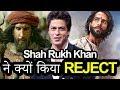 Why? Shah Rukh Khan REJECT Padmavat Movie Sanjay Leela Bhansali's