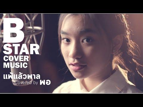 แพ้แล้วพาล - OST. รักลองใจ (covered by พอ)