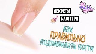 как правильно подпилить ногти и сделать красивую форму