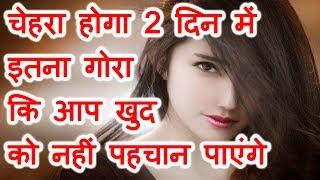 Ye Gharelu Nuskha Chehre Ko Kar Dega Itna Gora Ki Aap Khud Ko Nahi Pahchan Payenge | Fair Skin Tips