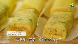 日本京都錦市場嘅「玉子燒」《森美旅行團 2》