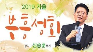 [목포사랑의교회] 2019 가을 부흥성회5 - 성령을 …