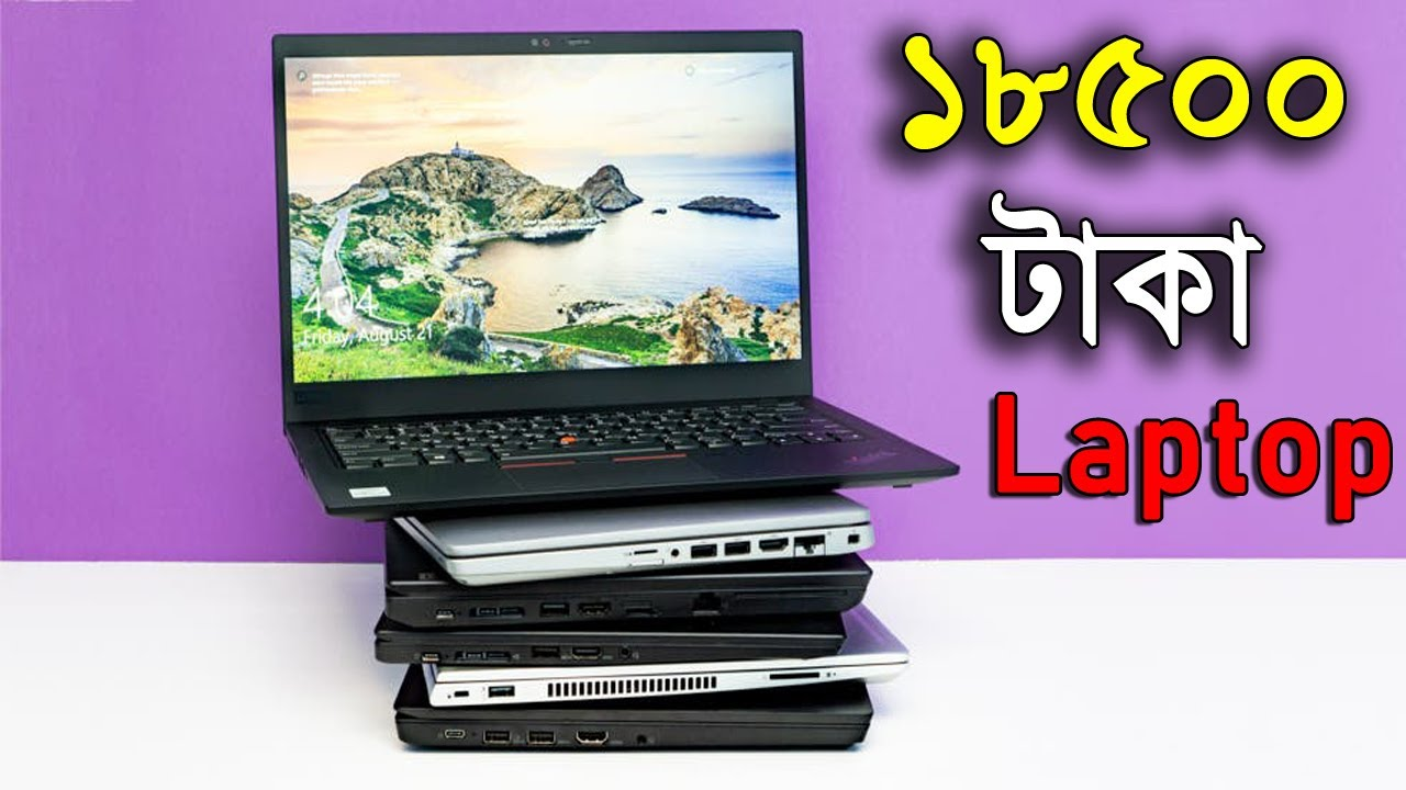 পানির দামে Toshiba  Laptop Core i5, 4 GB RAM, 500 GB HHD, Bangla Hands on Review ! Water Prices