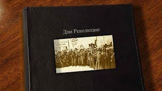Дни революции 1917 г. в Петрограде.  Days of Revolution  Petrograd 1917