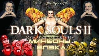 "✪♚ ""МИНЬОНЫ БЛЭКА"" ❤ Dark Souls 2 ♚✪"