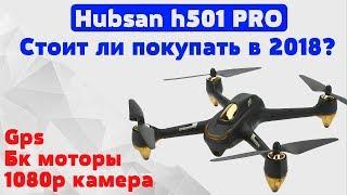 Обзор, отзыв о hubsan x4 h501s pro! Лучший и неповторимый квадрокоптер с камерой и gps+видео с дрона