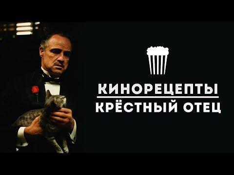 Готовим пасту из фильма Крестный отец Мужская Кулинария без регистрации и смс