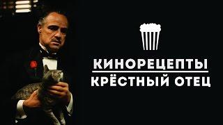 Готовим пасту из фильма «Крестный отец» [Мужская Кулинария]