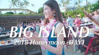 【 2018年 ハワイ島 】 新婚旅行  DAY 1 ヒルトンワイコロアビレッジ  HAWAII 【 きいたん 】