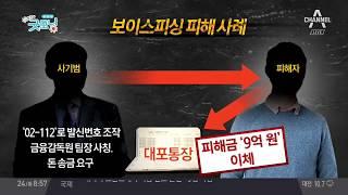 늘어나는 '정부기관' 사칭 범죄! 보이스 피싱 피해 사례는? thumbnail