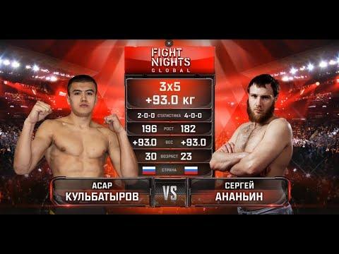 Сергей Ананин vs.