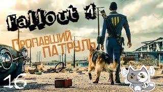 Fallout 4 прохождение квестов 16 Пропавший патруль.