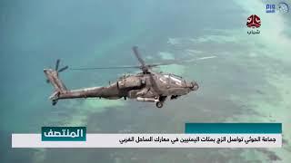 جماعة الحوثي تواصل الزج بمئات اليمنيين في معارك الساحل الغربي | تقرير يمن شباب