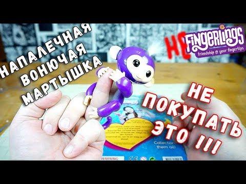 Вонючая обезьянка - Fingerlings Monkey НЕ интерактивная игрушка