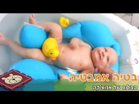 צעיר בטיה אמבטיה - סקירה והדגמה | אנוצ'קה - YouTube MS-29