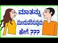 Communication skills in kannada. How to talk to anyone.ಪುಸ್ತಕಾಂಶ