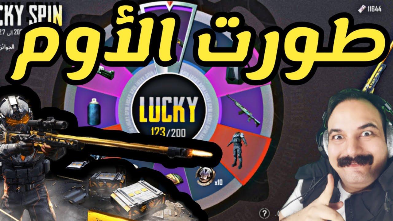 Photo of طلعت قناص الاوم وطورته فول 🤩 ببجي موبايل – اللعاب الفيديو