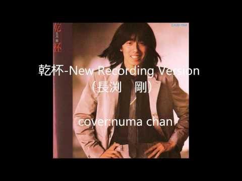 乾杯-NEW RECORDING VERSION(長渕剛) cover:numa chan