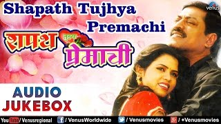Shapath Tujhya Premachi : Marathi Film Songs Audio Jukebox | Sanjay Narvekar, Jiya Kamble |
