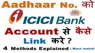 How to Link Aadhaar Number with ICICI Bank | 4 Methods Explained | Aadhar Number linking with icici