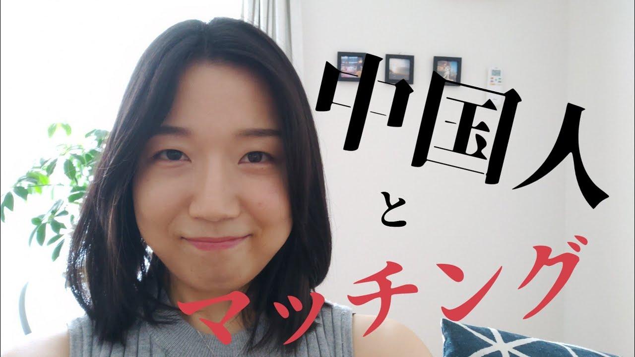 マッチングアプリで出会った中国人男性が積極的すぎる件について【日中恋愛】