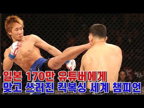 일본 170만 유튜버에게 맞고 쓰러진 킥복싱 세계 챔피언 Japanese MMA&YouTube Superstar ASAKURA MIKURU
