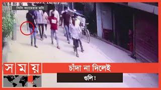 চাঁদা ছাড়া কিছুই হয়না রাজধানীর ভাষানটেক মাটিকাটা এলাকায়! | Dhaka News | Somoy TV