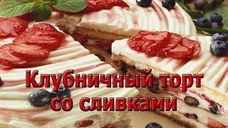 Клубничный торт со сливками (рецепт)