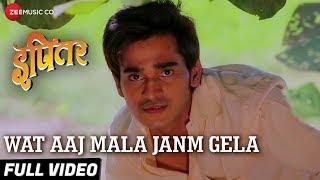Wat Aaj Mala Janm Gela Full | Ipitar | Nikita Sukhdev, Dr. Suhas Dudhade & Dr. Baba Shinde