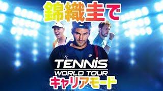 テニスワールドツアーを実況プレイしていこうと思います。 キャリアモー...