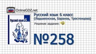 Задание № 258 — Русский язык 6 класс (Ладыженская, Баранов, Тростенцова)
